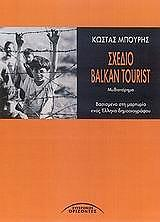 sxedio balkan tourist photo