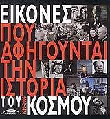 eikones poy afigoyntai tin istoria toy kosmoy 1950 2006 photo