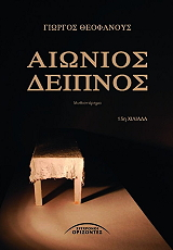 aionios deipnos photo