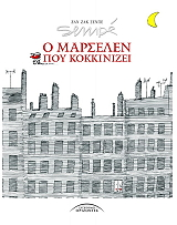 o marselen poy kokkinizei photo