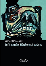 to teratodes eidolo tis eyropis photo