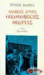 basikes arxes oikonomikis theorias photo