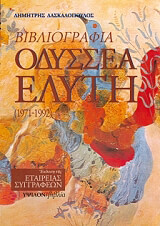 bibliografia odyssea elyti photo