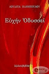 eyxin odyssei photo