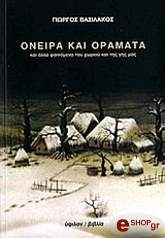 oneira kai oramata photo