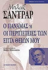 panamas i oi peripeteies ton epta theion moy photo