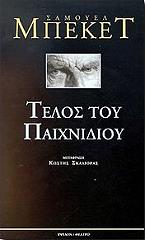 telos toy paixnidioy photo