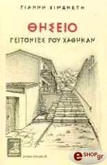thiseio geitonies poy xathikan photo