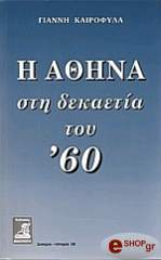 i athina sti dekaetia toy 60 photo