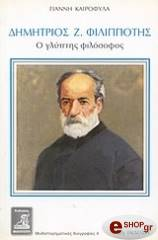 dimitrios filippotis o glyptis filosofos photo