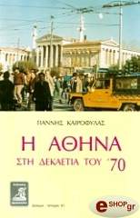 i athina sti dekaetia toy 70 photo