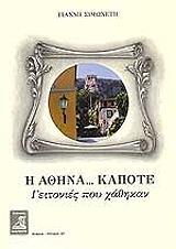 i athina kapote photo