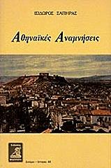 athinaikes istories photo