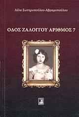 odos zaloggoy arithmos 7 photo