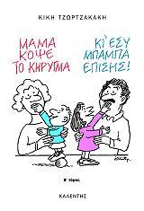 mama kopse to kirygma ki esy mpampa episis tomos b photo
