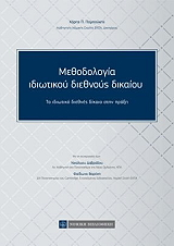 methodologia idiotikoy diethnoys dikaioy photo