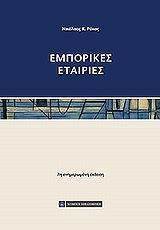 emporikes etairies photo