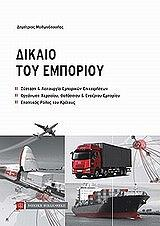 dikaio toy emporioy photo