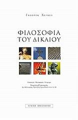 filosofia toy dikaioy g xegkel photo