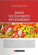 dikaio toy eleytheroy antagonismoy photo