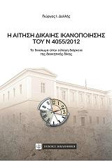 i aitisi dikaiis ikanopoiisis toy n 4055 2012 photo