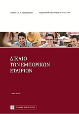 dikaio ton emporikon etairion photo