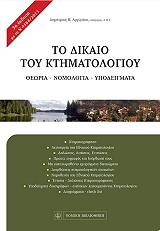 to dikaio toy ktimatologioy photo