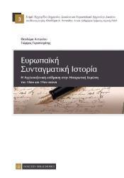 eyropaiki syntagmatiki istoria photo