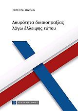 akyrotita dikaiopraxias logo elleipsis typoy photo