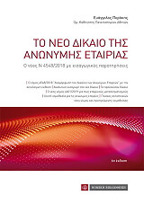 to neo dikaio tis anonymis etairias photo