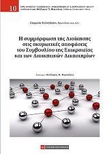 i symmorfotiki tis dioikisis stis akyrotikes apofaseis toy symboylioy epikratias kai ton dioikitikon dikastirion photo