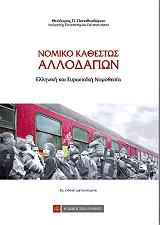 nomiko kathestos allodapon photo