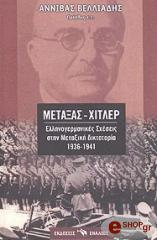 metaxas xitler photo