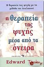 i therapeia tis psyxis mesa apo ta oneira i therapeia tis psyxis me ti methodo toy asklipioy photo
