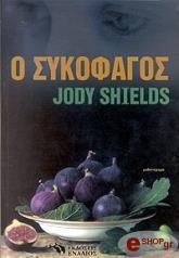 o sykofagos photo