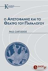 o aristofanis kai to theatro toy paralogoy photo