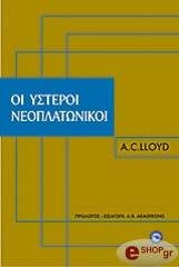oi ysteroi neoplatonistes photo