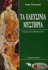 ta eleysinia mystiria photo