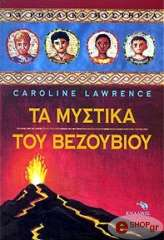 ta mystika toy bezoybioy photo
