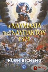 i naymaxia tis naypaktoy 1571 photo