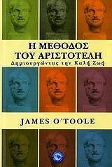 i methodos toy aristoteli photo