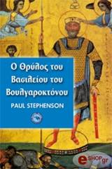 o thrylos toy basileioy toy boylgaroktonoy photo