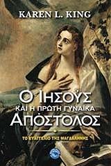 o iisoys kai i proti gynaika apostolos photo