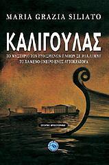 kaligoylas photo