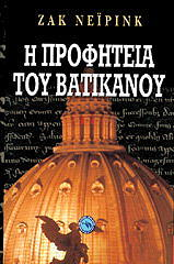i profiteia toy batikanoy photo