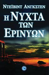 i nyxta ton erinyon photo
