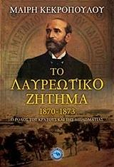 to layreotiko zitima 1870 1873 photo