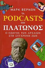 ta podcasts toy platonos photo