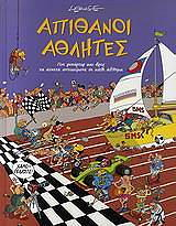 apithanoi athlites photo