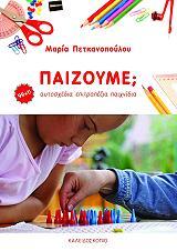 paizoyme 99 1 aytosxedia epitrapezia paixnidia photo